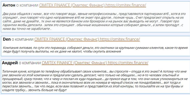 Обзор проекта omitex.finance. Есть ли опасность развода и можно ли доверять? Отзывы.