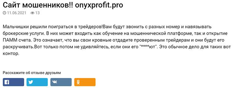 Доказываем почему нельзя сотрудничать с Оnyxprofit. Отзывы.