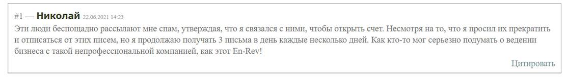 En-Rev - сайт по обману трейдеров? Остерегаемся лохотрона. Отзывы.