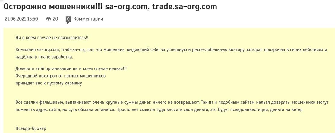 Обзор проекта sa-org.com. Хотите потерять сразу 1000 долларов? Отзывы.