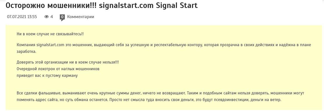 Что Signal Start заявляет о себе? Есть ли опасность сотрудничать? Отзывы.