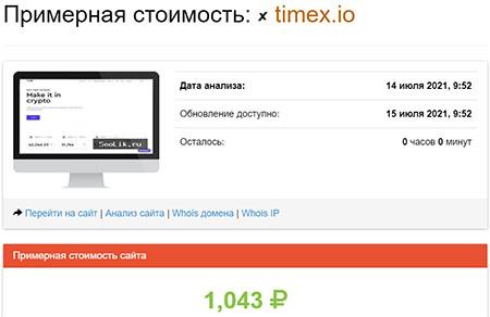 Обзор брокера в сети интернет TimeX. Лохотрон или можно сотрудничать?