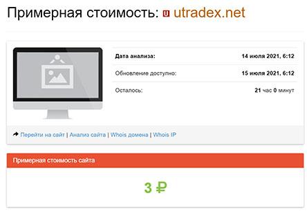 Бинарные опционы от Utradex Net - а не развод ли перед нами? Отзывы.