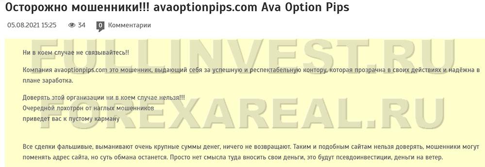 Ava Option Pips - очередной лохотронщик или можно доверять? Отзывы.