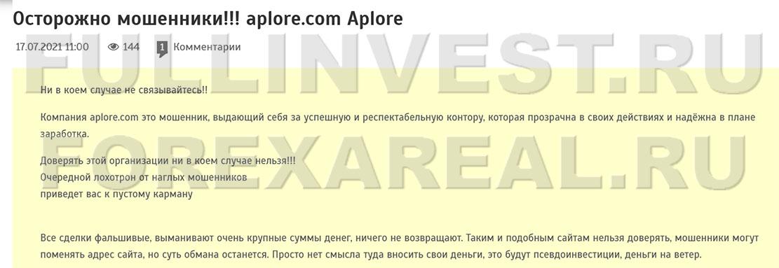 Мошенники под названием Aplore - разведут по-полной? Отзывы.