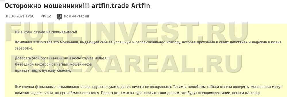 Artfin – брокер сулящий богатство. Полный обзор и отзывы на проект.