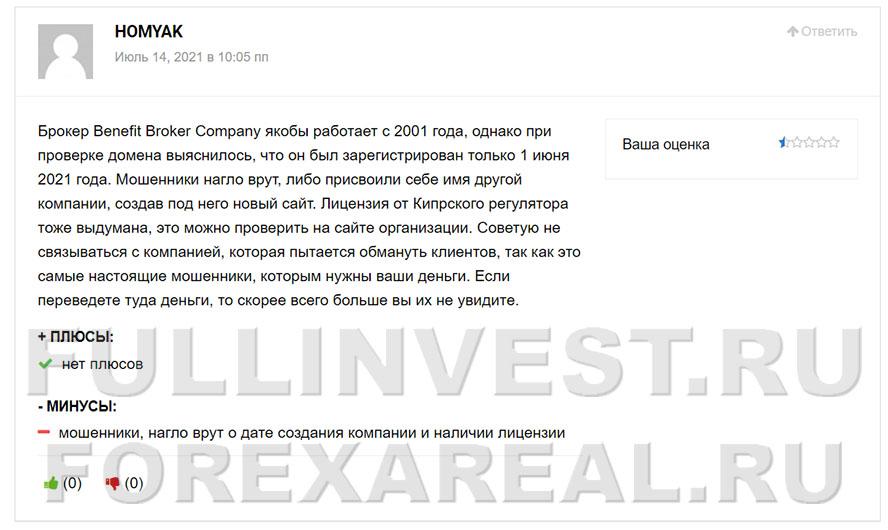 новый лохотрон от Benefit Broker Company? Отзывы и обзор.