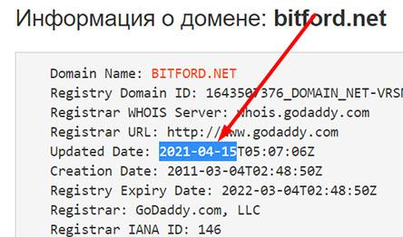 Мошенническая компания Bitford - опасно сотрудничать? Отзывы.