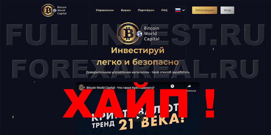 Обзор проекта Bitcoin World Capital - банальный хайп на криптовалюте. Отзывы.