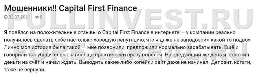 Обзор лживого брокера Capital First Finance, созданного для развода трейдеров на деньги.