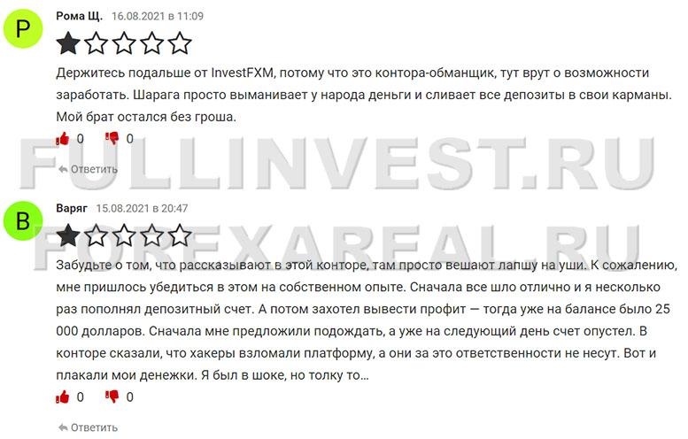 InvestFXM обманывают своих клиентов при помощи фейковых свечек? Отзывы.