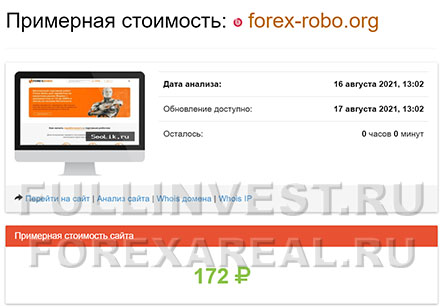 Forex-Robo – пообещали прибыль, а по факту получился обман? Отзывы.