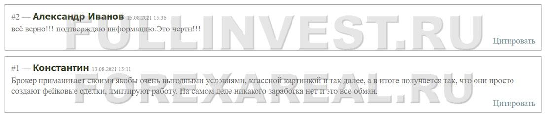 Брокер Invest-ip-line – финансовая ловушка для неопытных инвесторов? Отзывы.