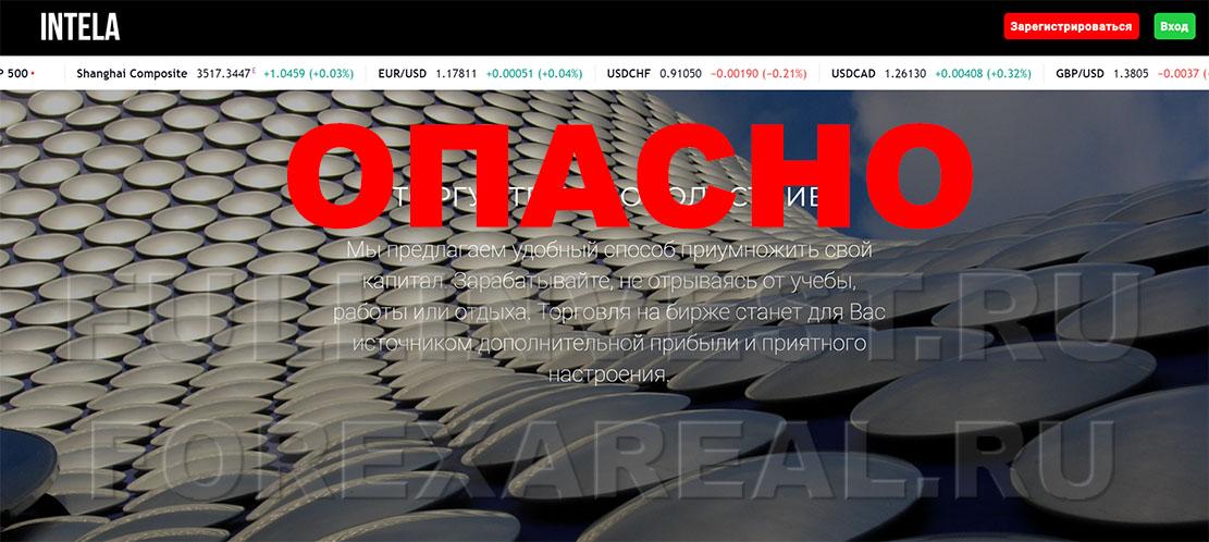Intela Trade - реинкарнация очередного сайта по разводу населения. Отзыв.