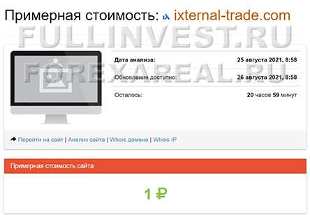 Ixternal Trade: брокерская компания, в которой работают гопники?