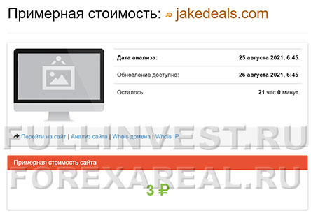 Опасный проект- JakeDeals опасность развода и лохотрона! Отзывы.