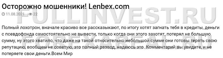 Брокерская компания Lendex - есть ли опасность сотрудничества? Отзывы.