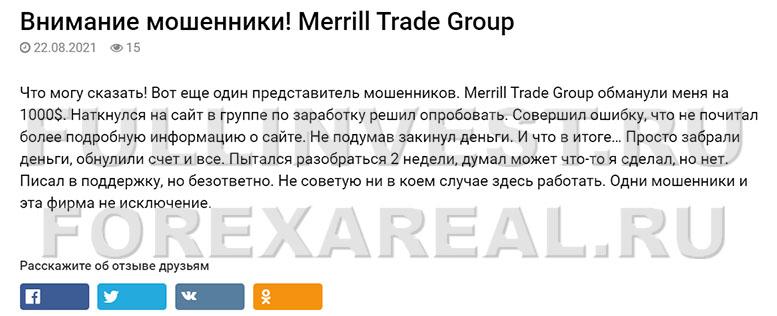 Merrill Trade Group – тонкая манипуляция и развод? Можно доверять? Отзывы.