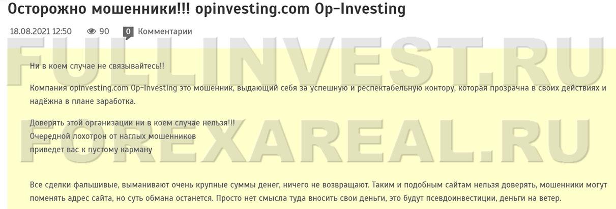 Op-Investing – брокер однодневка. Разоблачение псевдоконторы? Отзывы.
