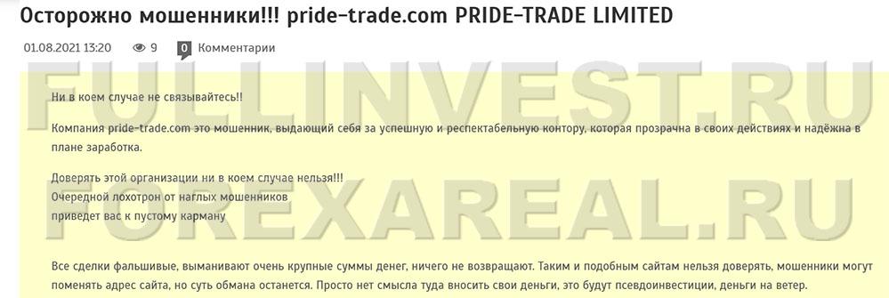 PRIDE-TRADE. Очередной брокер-кидальщик или можно сотрудничать? Отзывы.