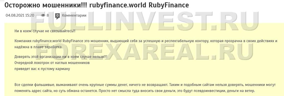 RubyFinance - лохотрон начинается с 250 долларов? А что далее? Отзывы.