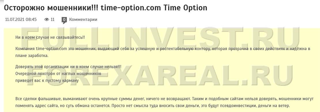 Time Option – очередной лохотрон на бинарных опционах и форекс? Отзывы.