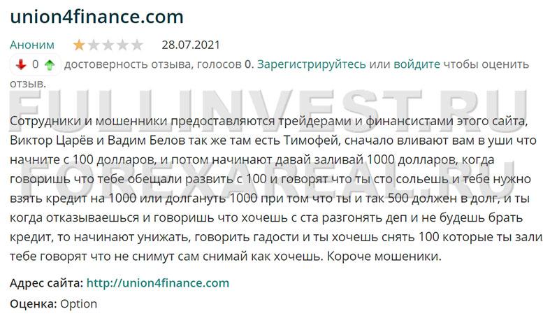 Мошенническая контора Union4Finance? или надежный брокер? Отзывы.