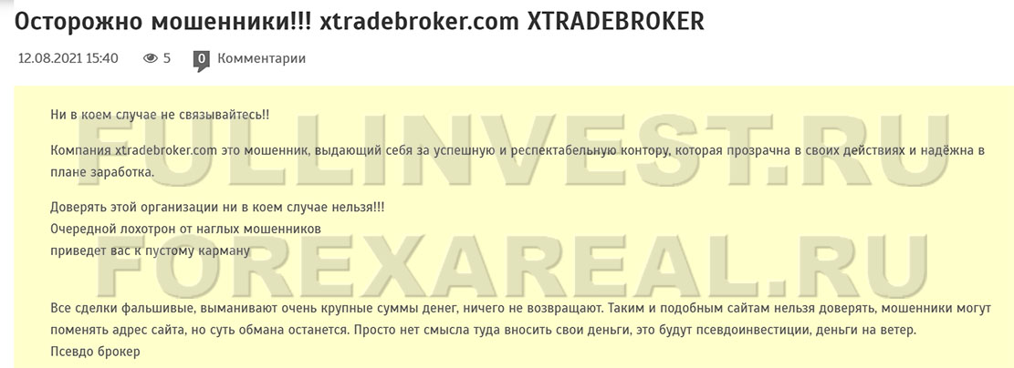 Мошенники Xtradebroker: классическая Форекс-кухня? Отзывы.