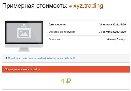 Компания XYZ Trading: очередные трейдеры-мошенники? Отзывы и обзор.