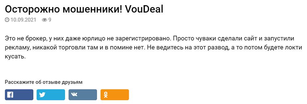 VouDeal - можно ли доверять или снова развод? Отзывы.