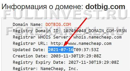 Скам-брокер DotBig. Обзор мошеннической конторы с отзывами и мнениями.