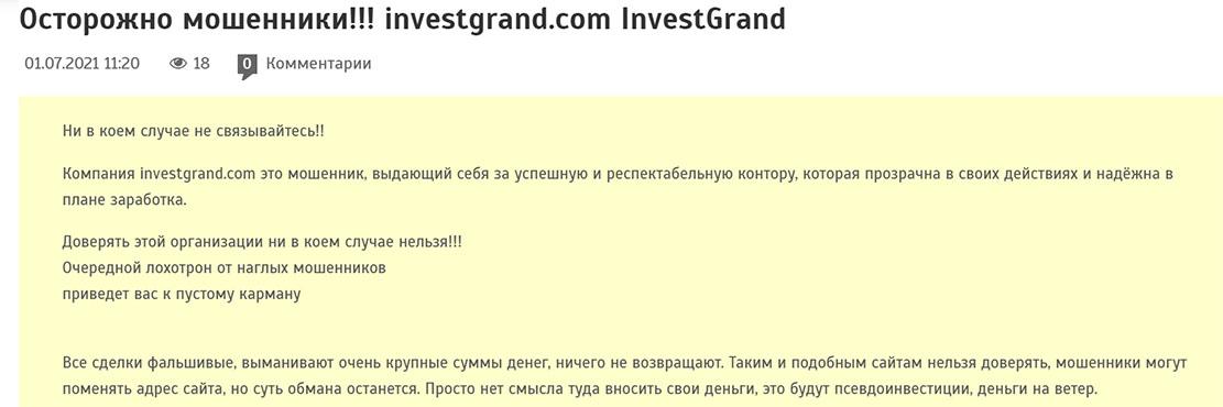InvestGrand – проходите мимо, иначе попадете в руки мошенников. Отзывы.