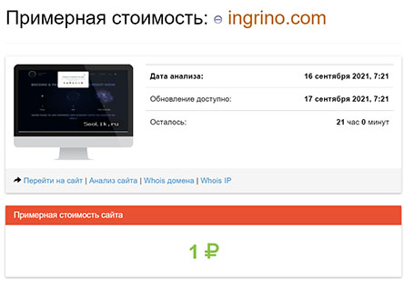 InGrino – осторожно, возможно мошенники! Отзывы и обзор.