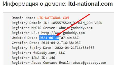 LTD National - компания по разводу и лохотрон или можно доверять?