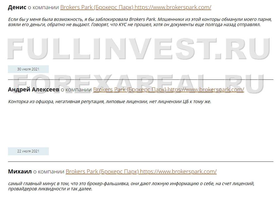 Компания Brokers Park - основательно поможет слить депозиты? Отзывы.