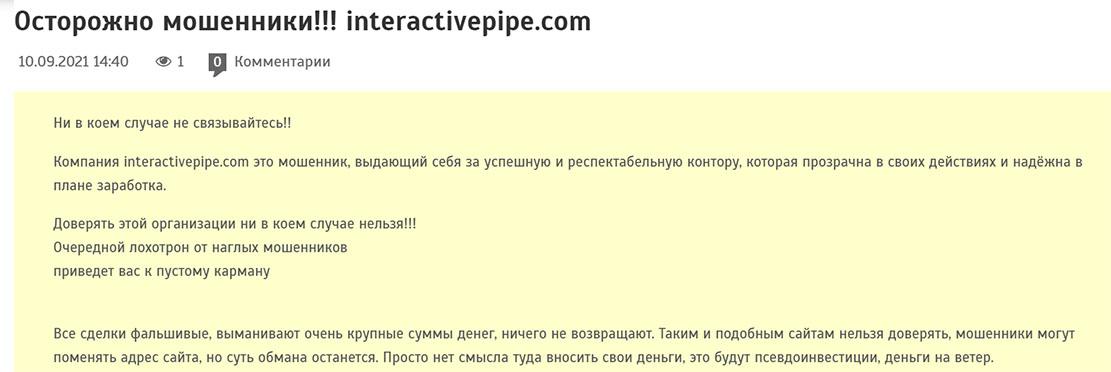 Interactive Pipe - новый опасный для трейдера проект? Сливаем депозиты? Отзывы.
