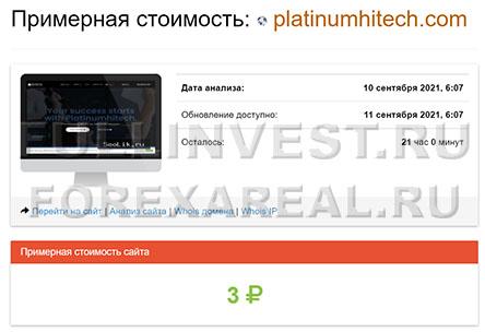 Platinum Hitech: мошенники с сомнительной репутацией? Отзывы.