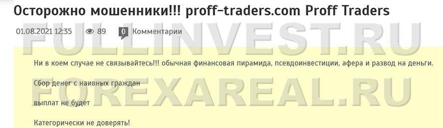 ProFF-traders – обман или нет? Реинкарнация старого лохотрона? Отзывы.