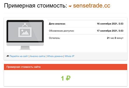 SenseTrade.cc - очередной опасный брокер или можно доверять?