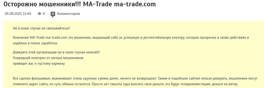 MA-Trade и Fleebit – дело рук одних махинаторов? Опасны ли проекты? Отзывы.