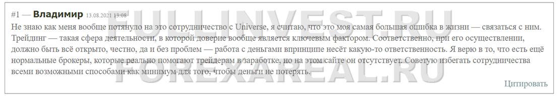 Брокер Universe. Обман трейдеров по полной программе? Отзывы.