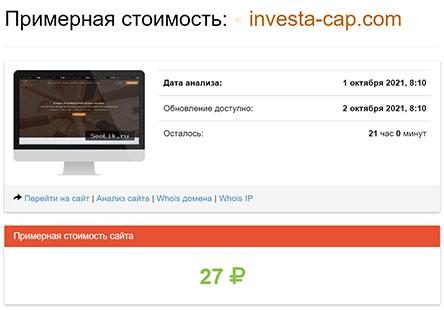 Обзор заморского мошеннического брокера investa-cap. Отзывы.