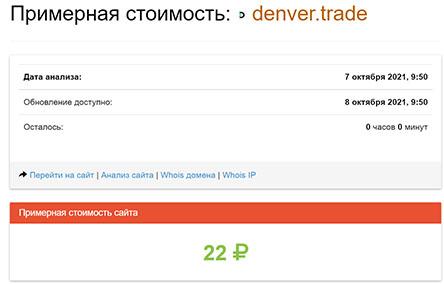 Обзор мошеннического брокера Denver Trade? Стоит ли доверять? Отзывы.