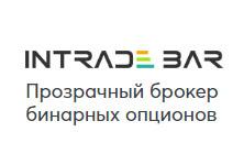 Intrad Bar - проверенный брокер бинарных опционов